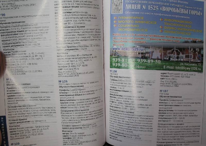 Иллюстрация 1 из 2 для Выбираем школу, колледж, лицей 2008 | Лабиринт - книги. Источник: Jamberry