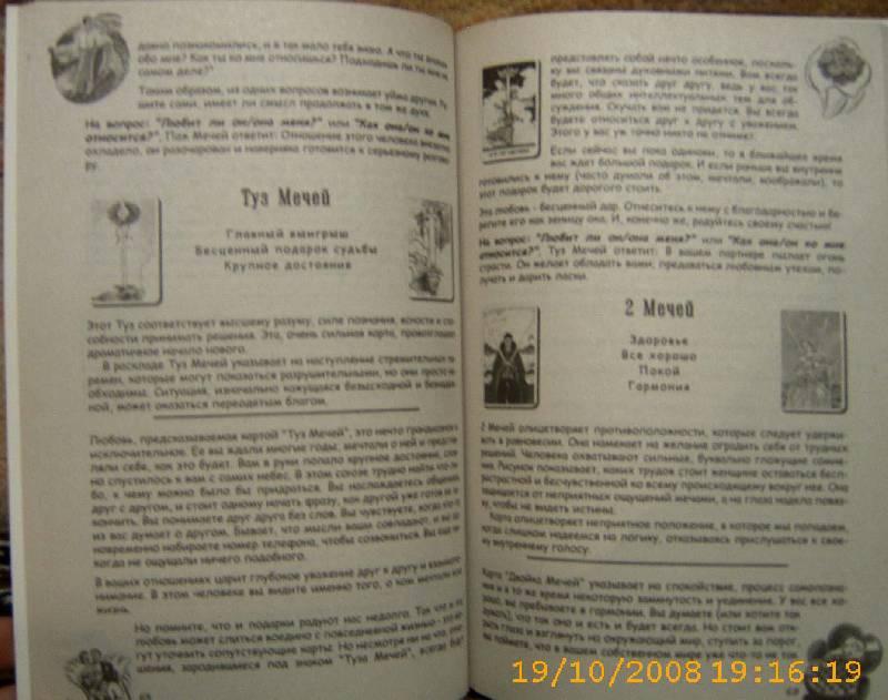 Иллюстрация 1 из 2 для Таро - повседневность, любовь и партнерские отношения - Виталий Зайченко | Лабиринт - книги. Источник: diave