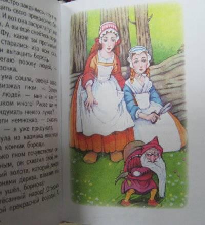 Иллюстрация 1 из 2 для Зарубежные сказки - Андерсен, Михалков, Перро, Гримм | Лабиринт - книги. Источник: Спанч Боб