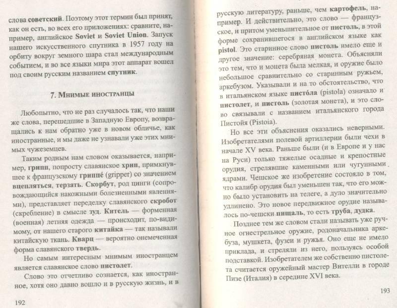 Иллюстрация 1 из 2 для В мире слов - Борис Казанский | Лабиринт - книги. Источник: Спанч Боб