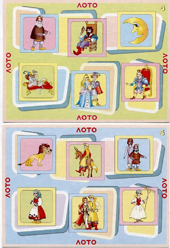 Иллюстрация 1 из 2 для Лото: Сказочные герои (00145)   Лабиринт - игрушки. Источник: РИВА