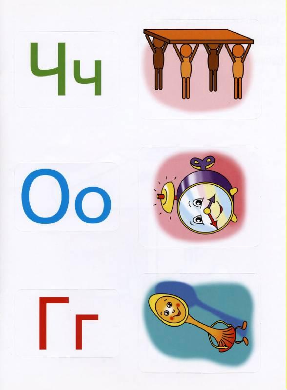 Иллюстрация 1 из 3 для Прописи с наклейками: Будильник - Игорь Куберский | Лабиринт - книги. Источник: РИВА