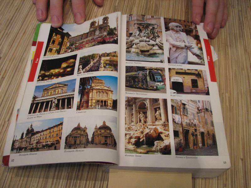 Иллюстрация 1 из 4 для Италия - Ларионова, Кунявский, Нехорошкина, Прохорова | Лабиринт - книги. Источник: москвина анна викторовна