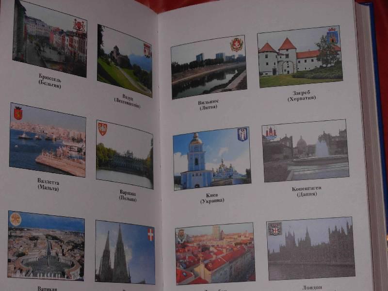 Иллюстрация 1 из 3 для Все столицы мира - И. Новикова   Лабиринт - книги. Источник: ---Марго----
