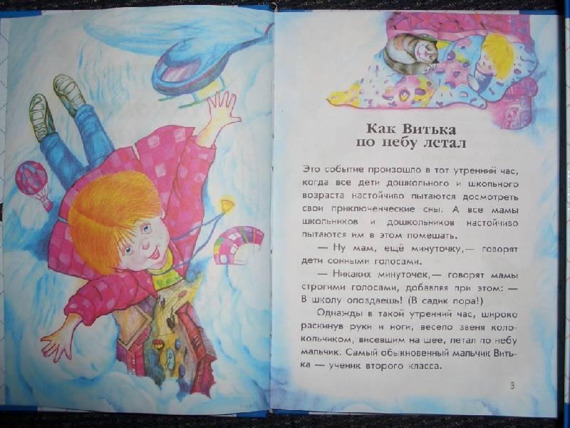 Иллюстрация 1 из 5 для Найдите Боцмана: Сказки - Виктор Вилеко | Лабиринт - книги. Источник: sher