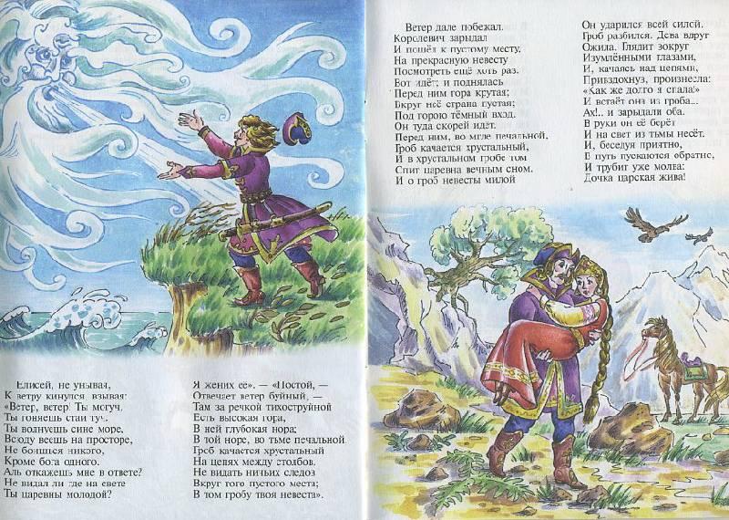 сказки о богатырях с иллюстрациями