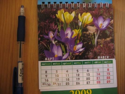 Иллюстрация 1 из 2 для Календарь 2009 Календарь природы 10804 | Лабиринт - сувениры. Источник: Домовушка