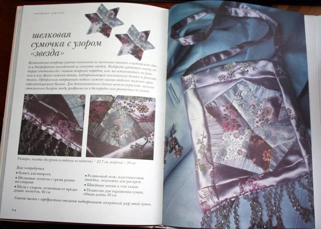 """Иллюстрация 10 к книге  """"Шьем модные сумки """", фотография, изображение..."""