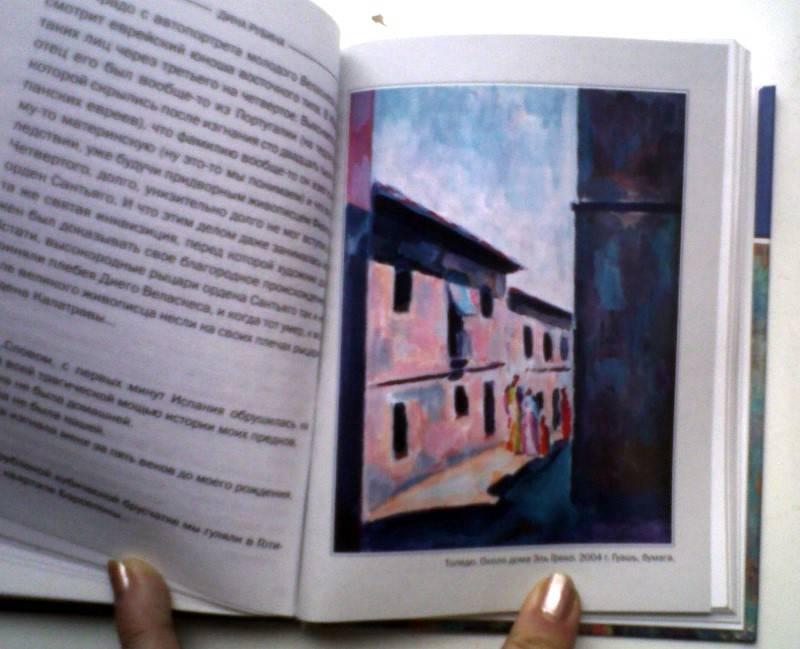Иллюстрация 1 из 4 для Холодная весна в Провансе - Дина Рубина | Лабиринт - книги. Источник: Бривух