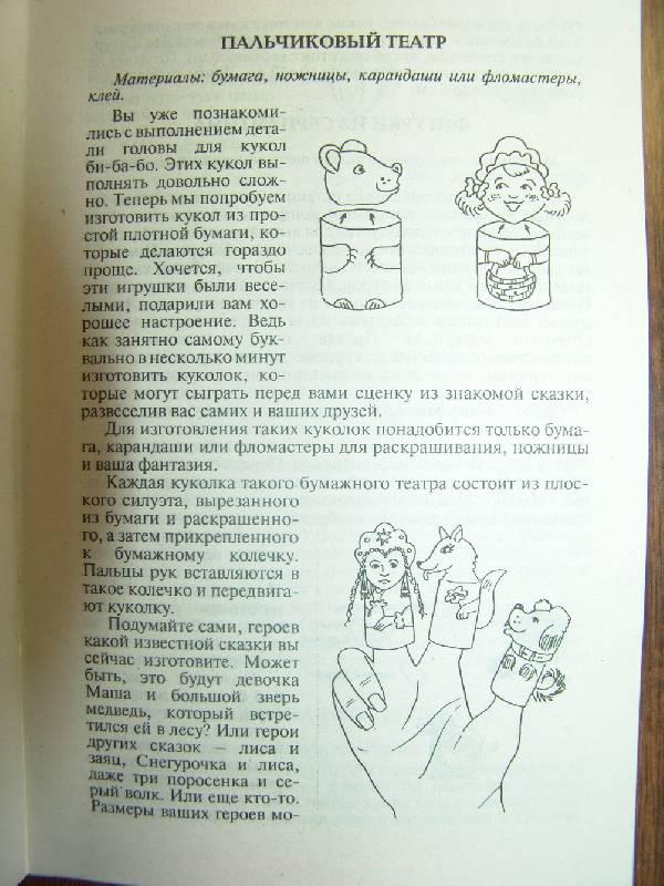 Иллюстрация 1 из 17 для 200 лучших игрушек из бумаги и картона - Агапова, Давыдова | Лабиринт - книги. Источник: Лаванда
