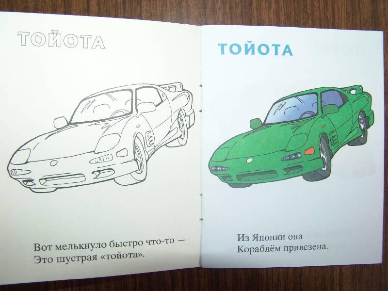 Иллюстрация 1 из 5 для Автомобили-2   Лабиринт - книги. Источник: Лаванда