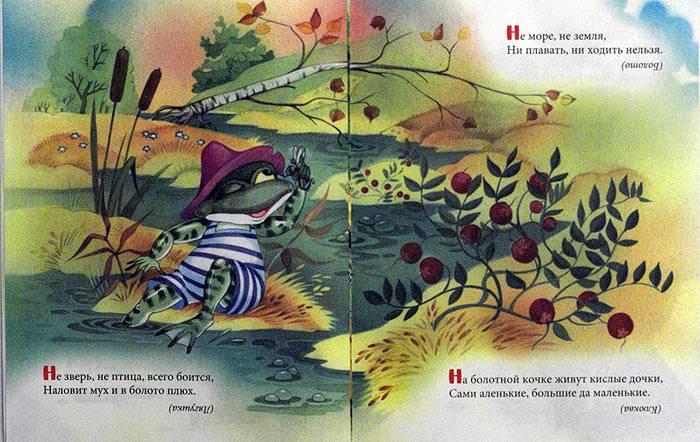Иллюстрация 1 из 5 для Не зверь, не птица: Русские народные загадки   Лабиринт - книги. Источник: Кнопа2