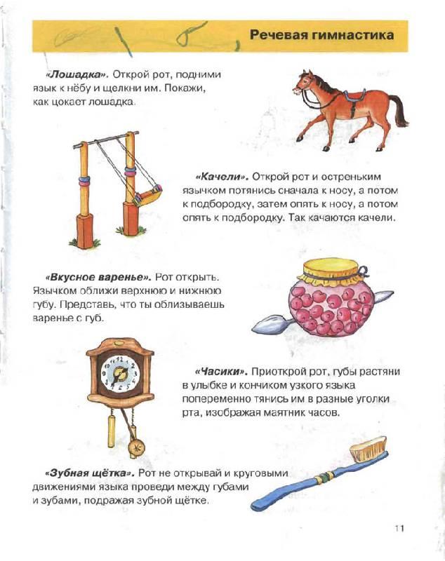 Иллюстрация 18 из 22 для книги домашний