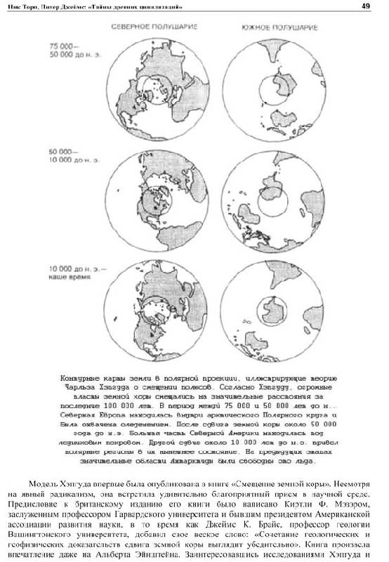 Иллюстрация 1 из 3 для Тайны древних цивилизаций. Энциклопедия самых интригующих загадок прошлого - Джеймс, Торп | Лабиринт - книги. Источник: Кнопа2
