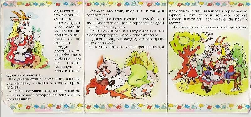 Иллюстрация 1 из 2 для Раскладушка: Волк и семеро козлят | Лабиринт - книги. Источник: khab