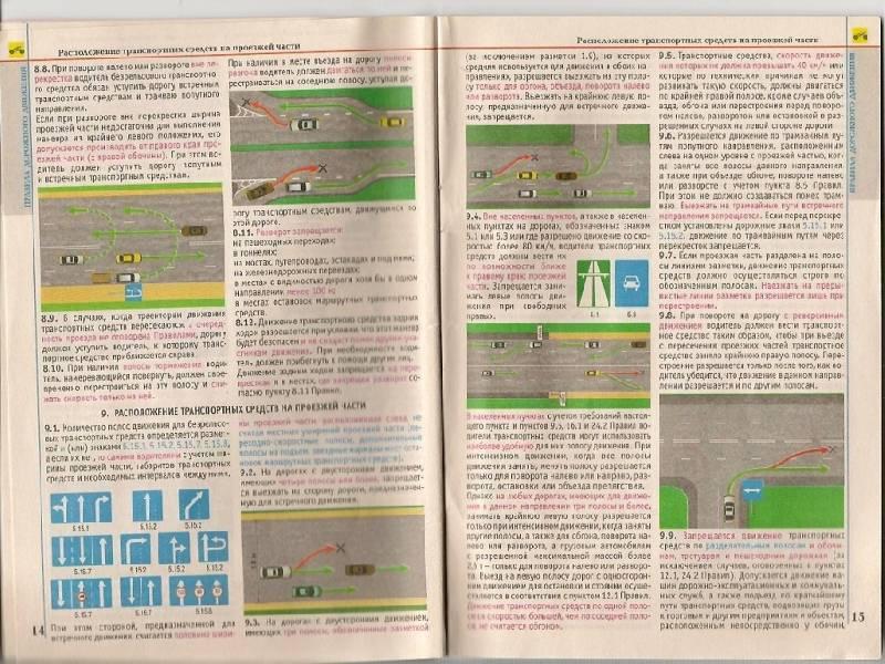 Иллюстрация 1 из 2 для Правила дорожного движения с иллюстрациями с изменениями от 1 июля 2008 года | Лабиринт - книги. Источник: khab