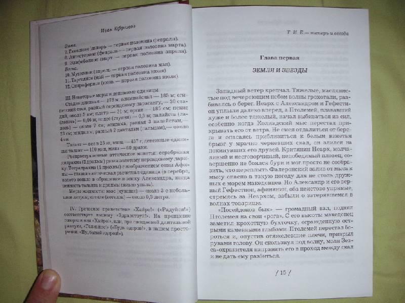 Иллюстрация 1 из 5 для Таис Афинская: Исторический роман - Иван Ефремов   Лабиринт - книги. Источник: kisska