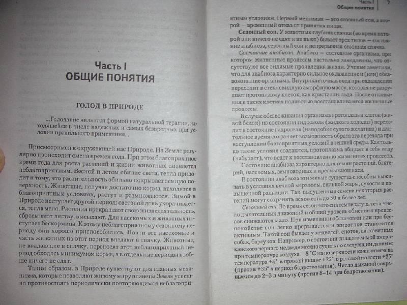 Иллюстрация 1 из 3 для Голодание в лечебных целях - Геннадий Малахов | Лабиринт - книги. Источник: kisska