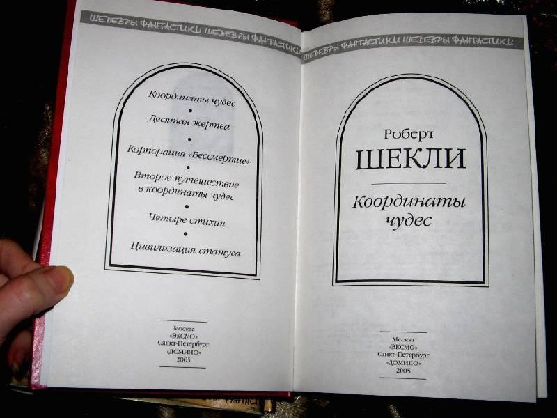 Иллюстрация 1 из 2 для Координаты чудес: Фантастические романы - Роберт Шекли | Лабиринт - книги. Источник: Vasilisk