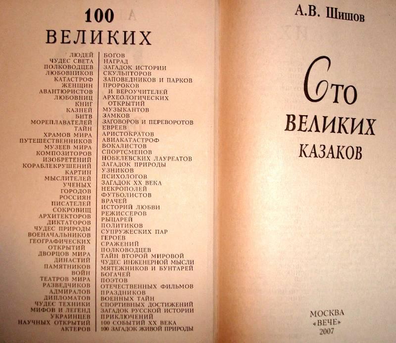 Иллюстрация 1 из 3 для 100 великих казаков - Алексей Шишов | Лабиринт - книги. Источник: Мефи