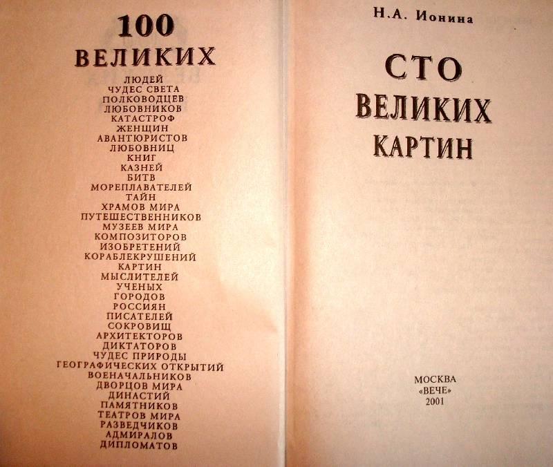 Книги лучшей русской фантастики