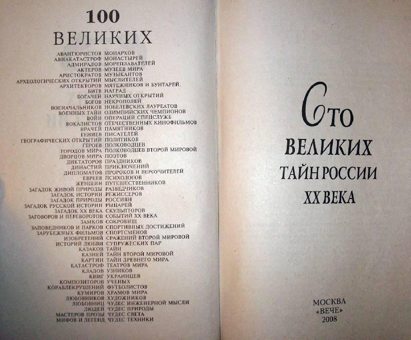 Иллюстрация 1 из 2 для 100 великих тайн России ХХ века - Василий Веденеев | Лабиринт - книги. Источник: Мефи