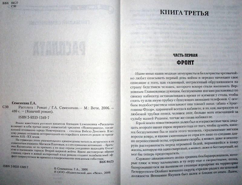 Иллюстрация 1 из 3 для Расплата: Роман - Геннадий Семенихин | Лабиринт - книги. Источник: Мефи