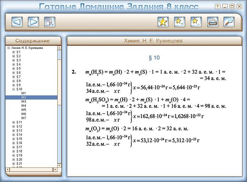 по математике 3 класса