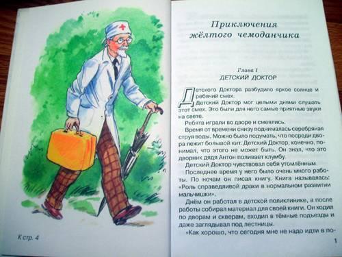 Рисунки к рассказу приключение жёлтого чемоданчика