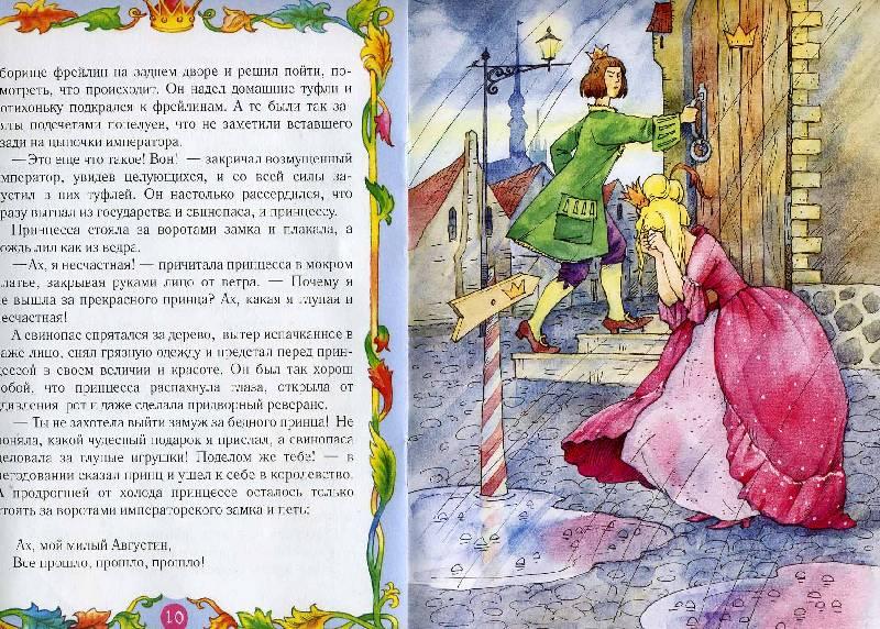 Какое качество подарков от принца свинопаса рассердило принцессу 32