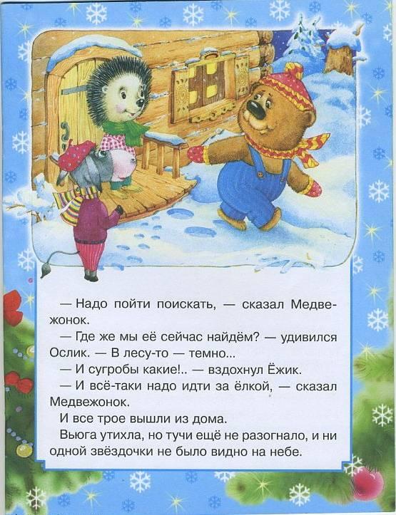 Медвежонок и ежик встречают новый год