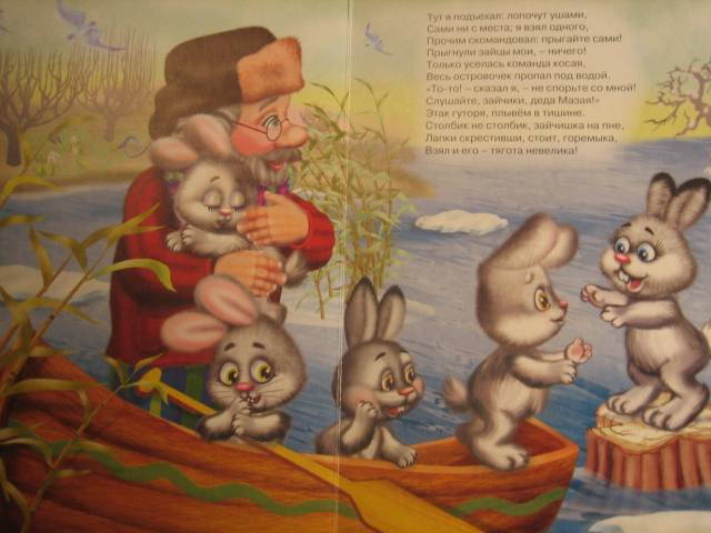 картинки сказка дедушка мазай и зайцы
