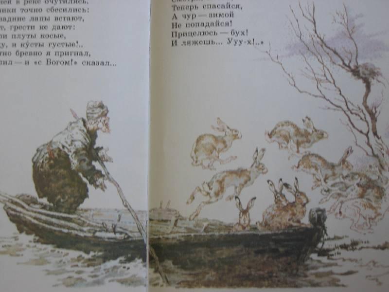 Иллюстрация 14 из 17 для дедушка мазай и