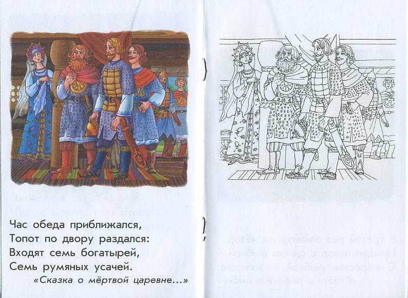 Сказка о золотом петушке пушкина читать онлайн