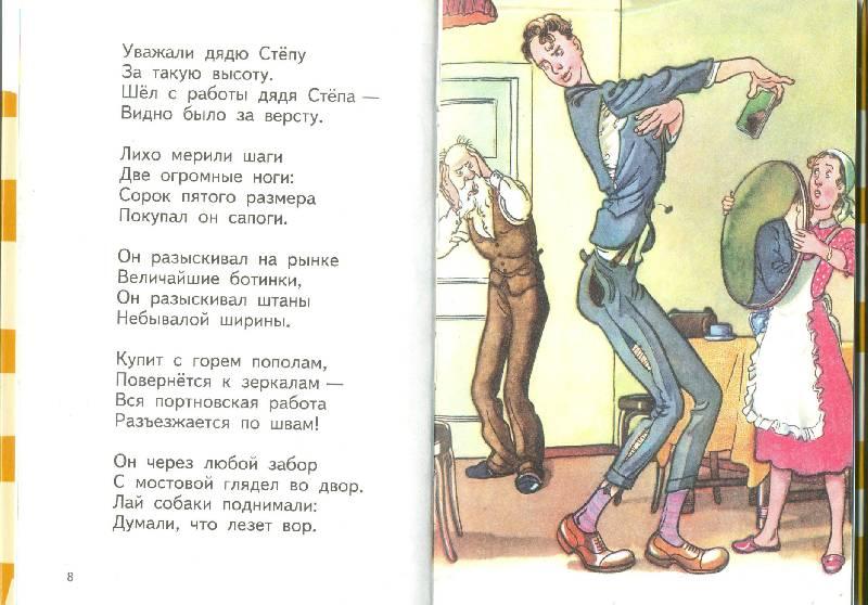 Стих про подарок на день рождения михалков 36