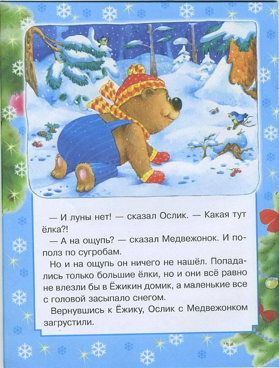 Мишка и ежик встречали новый год