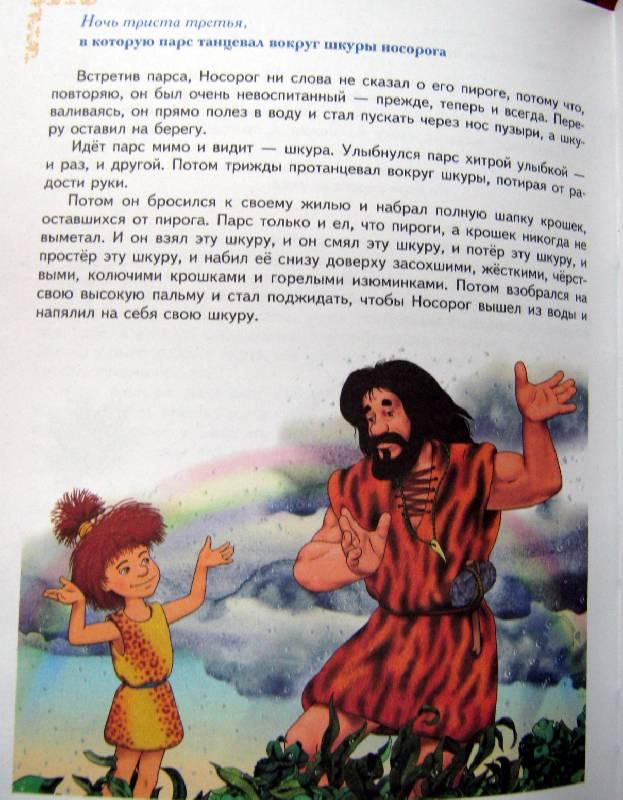 Иллюстрация 39 из 40 для книги 365 сказок