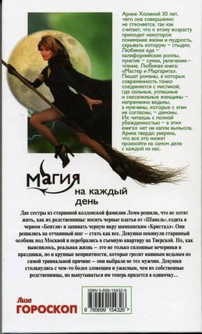 Иллюстрация 1 из 2 для Магия на каждый день: Роман - Арина Холина | Лабиринт - книги. Источник: maga