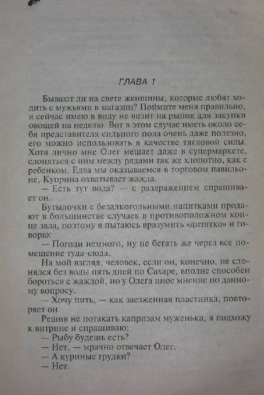 Иллюстрация 1 из 4 для Концерт для колобка с оркестром: Роман - Дарья Донцова | Лабиринт - книги. Источник: Caaat