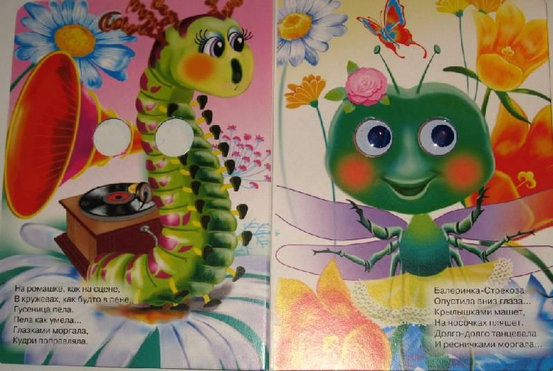 Иллюстрация 1 из 5 для Глазки: Моргалочки - Нина Никитина | Лабиринт - книги. Источник: Zhanna