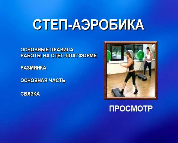 Иллюстрация 1 из 4 для Степ-аэробика (DVD) - Ю. Белюсева | Лабиринт - видео. Источник: Rainbow
