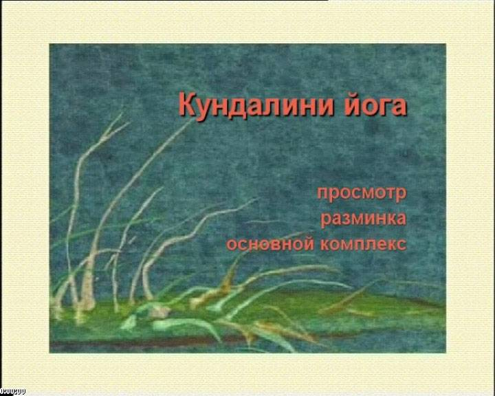 Иллюстрация 1 из 5 для Йога кундалини (DVD) | Лабиринт - видео. Источник: Rainbow