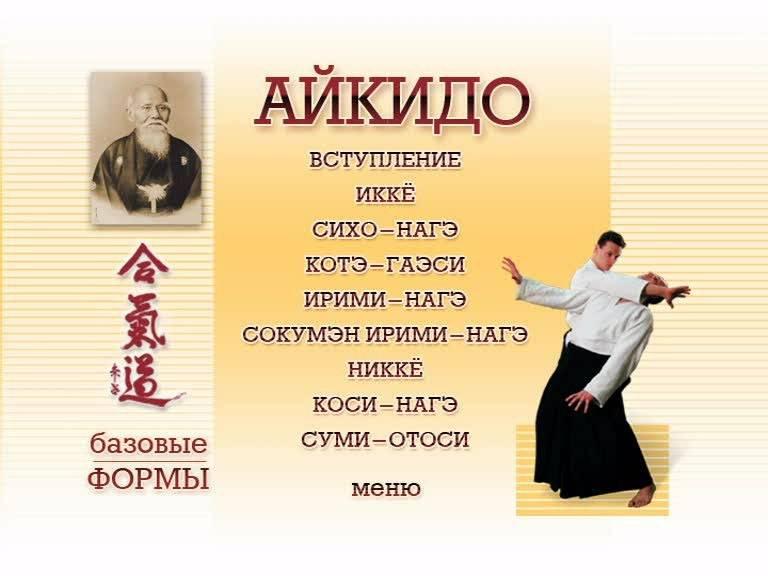 Иллюстрация 1 из 4 для Айкидо: базовые формы(DVD) - Максим Матушевский | Лабиринт - видео. Источник: Rainbow