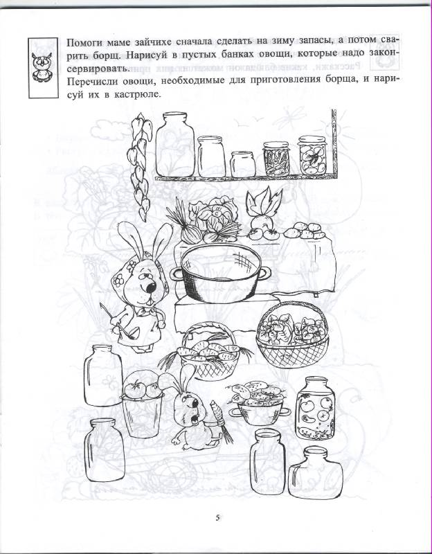 Иллюстрация 1 из 17 для Игры и упражнения для развития речи и мелкой моторики - Янина Позднякова | Лабиринт - книги. Источник: РИВА