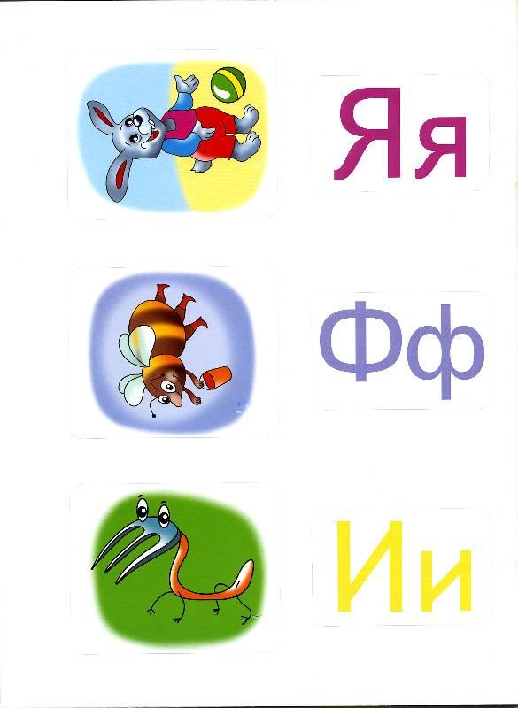 Иллюстрация 1 из 4 для Прописи с наклейками: Шмель - Игорь Куберский | Лабиринт - книги. Источник: РИВА