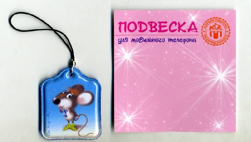 Иллюстрация 1 из 2 для Подвеска Мышка в носочках | Лабиринт - сувениры. Источник: РИВА