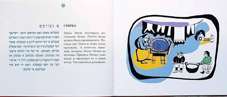 Иллюстрация 1 из 3 для Сказочки для маленьких детей (на русском языке и идише) - Мирьям Марголин | Лабиринт - книги. Источник: Федора