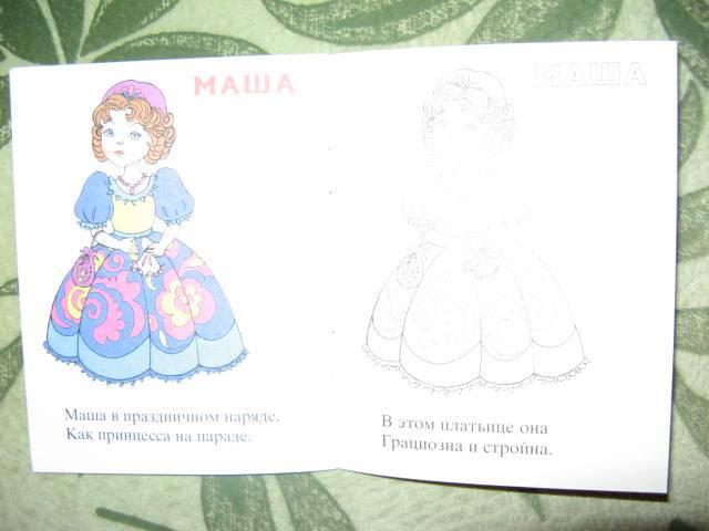 Иллюстрация 1 из 2 для Куклы-4   Лабиринт - книги. Источник: libe