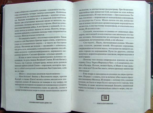 Иллюстрация 1 из 3 для Любимая мартышка дома Тан - Чэнь Мастер   Лабиринт - книги. Источник: Imrinkina