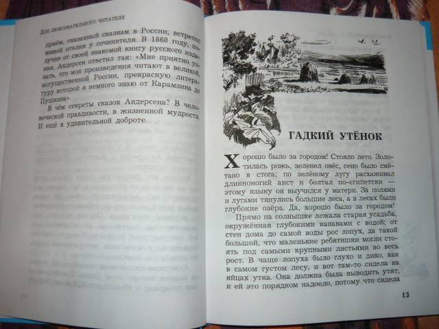 Иллюстрация 1 из 4 для Сказки - Ханс Андерсен   Лабиринт - книги. Источник: Ромашка:-)